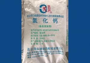 怀化氯化钙